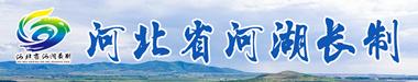 河北省河湖長制