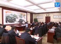 省人大常委會黨組擴大會議強調 找準依法履職結合點切入點 為推進鄉村振興戰略貢獻力量