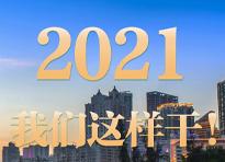 图解丨2021,我们这么干!