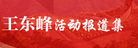 王東峰活動報道集