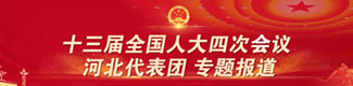 【专题】十三届全国人大四次会议河北代表团专题报道