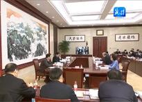 省十三届人大常委会第二十二次会议3月30日召开