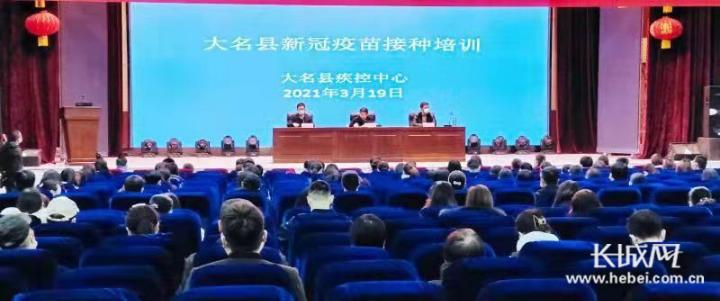 安信5登录地址邯郸大名县举办新冠疫苗接种岗位人员培训班