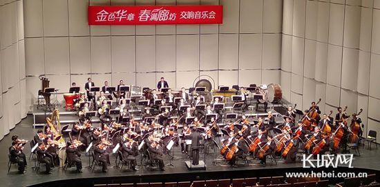 """""""金色華章春滿廊坊""""交響音樂會""""奏響""""春之聲"""