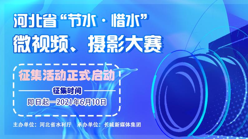 """河北省""""節水·惜水""""微視頻、攝影大賽征集活動啟動"""