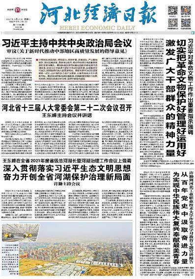 河北經濟日報(2021.03.31)