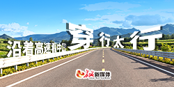 沿着高速看中国·穿行太行