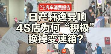 """日产轩逸异响 4S店为何""""积极""""换掉变速箱"""