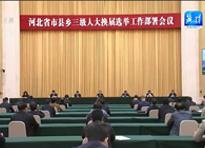 必威体育市县乡三级人大换届选举工作正式启动