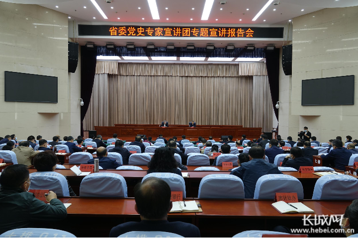 河北省委党史专家宣讲团到承德进行宣讲报告