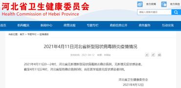 4月11日河北省无新增新冠肺炎确诊病例