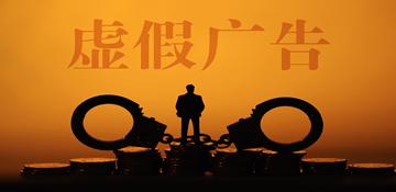 河北省开展虚假违法广告整治行动