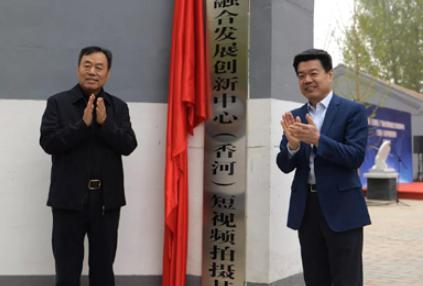全省首家县级媒体融合拍摄基地在香河揭牌