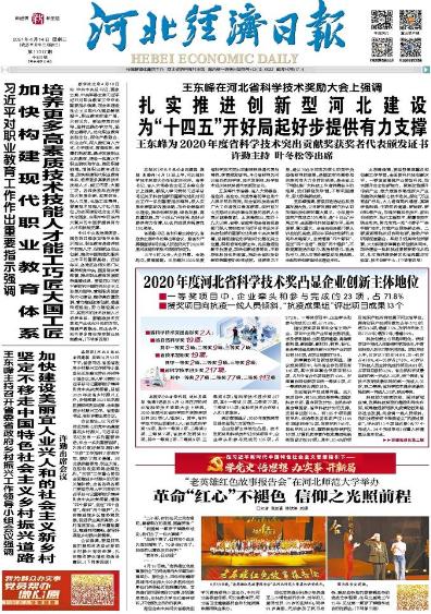 河北经济日报20210414