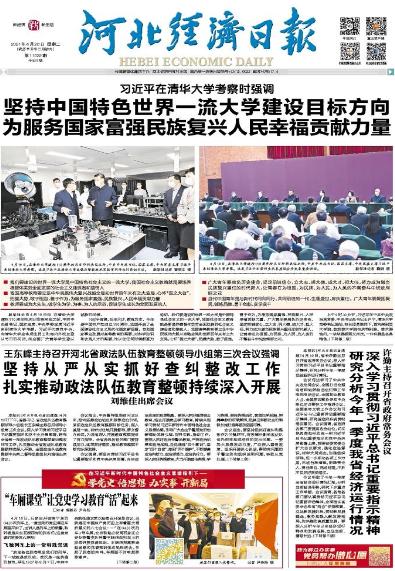 河北经济日报20210420