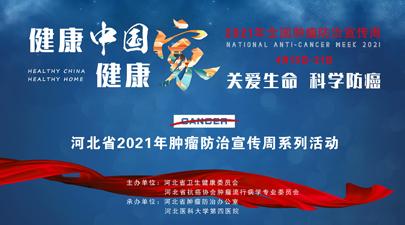 河北省2021年肿瘤防治宣传周系列活动