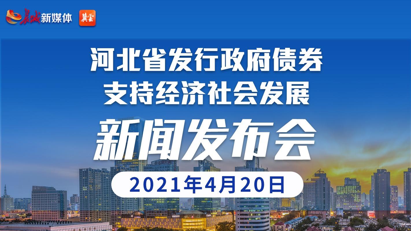 河北发行政府债券 支持经济社会发展新闻发布会
