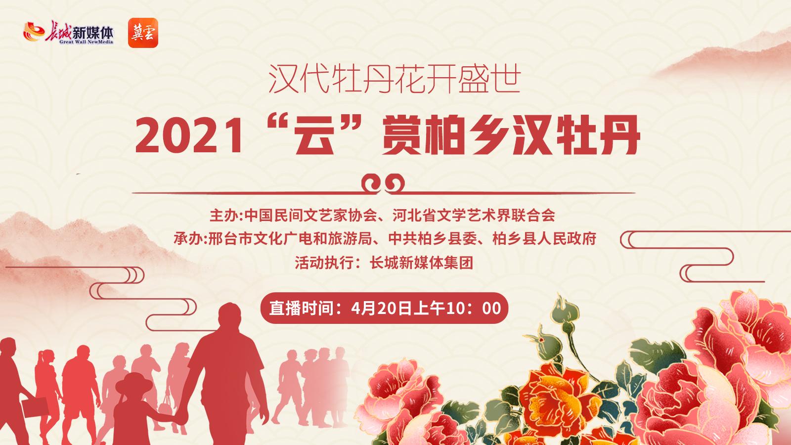 2021柏乡汉牡丹云赏花