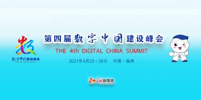 聚焦第四届数字中国建设峰会
