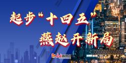 """起步""""十四五"""" 燕赵开新局"""