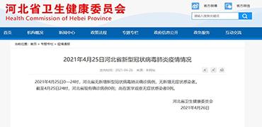 4月25日河北省新型冠状病毒肺炎疫情情况