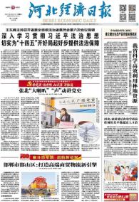 河北经济日报20210427
