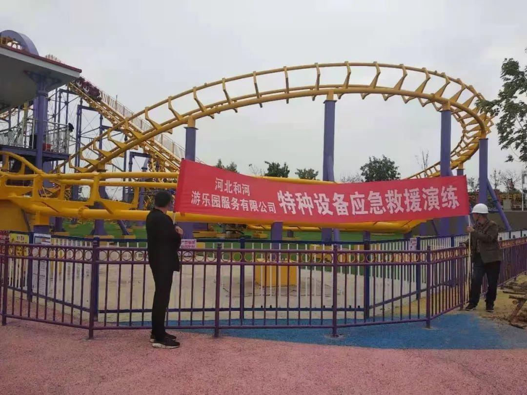 复兴区开展大型游乐设施应急演练活动