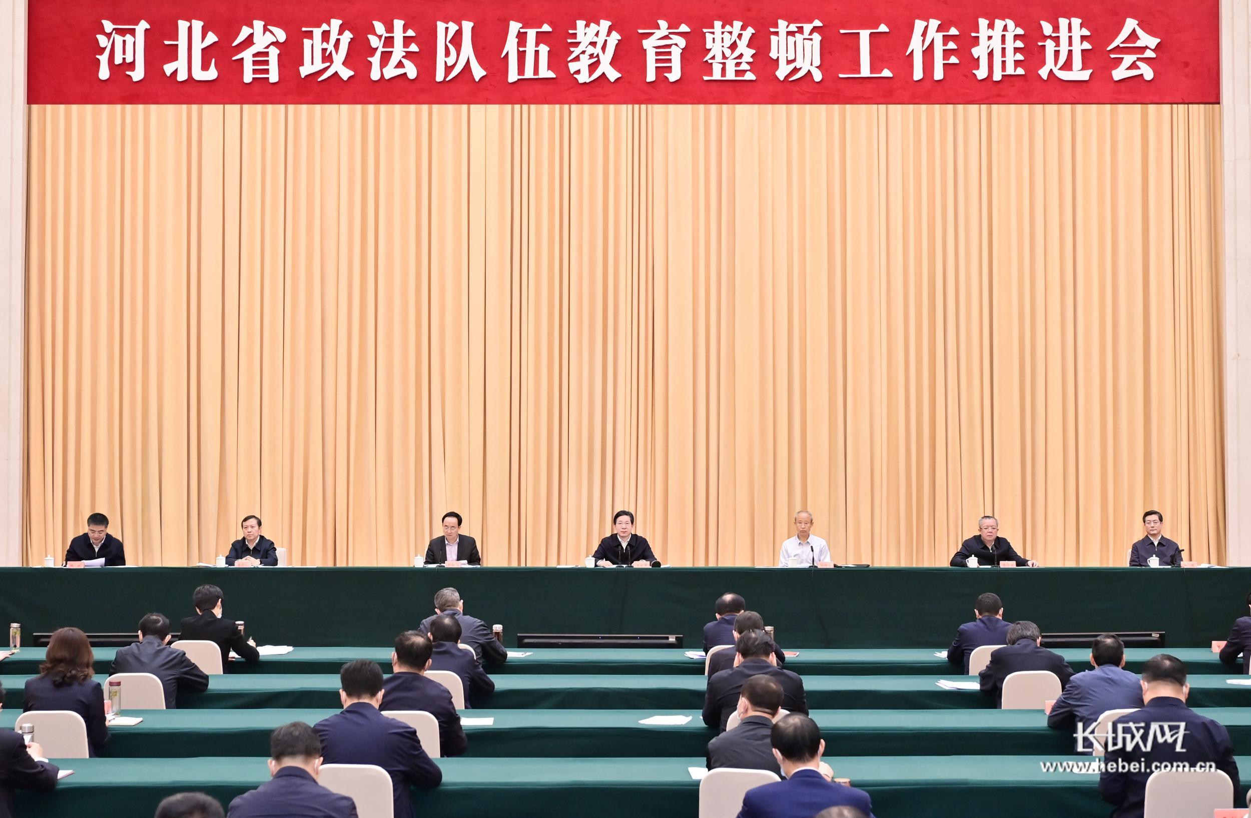 王东峰在河北省政法队伍教育整顿工作推进会上强调,以实际成效