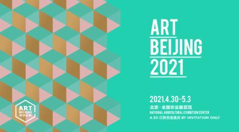 第16届艺术北京博览会在京举办 与艺术重新面对面交流