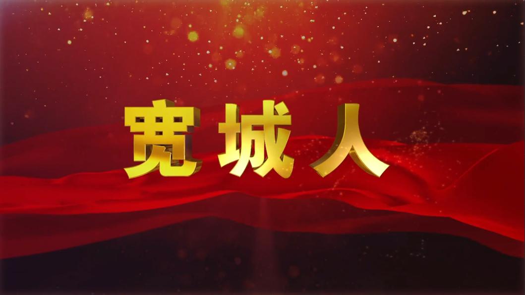 【宽城人】义务宣传三十载 爱党初心永不移
