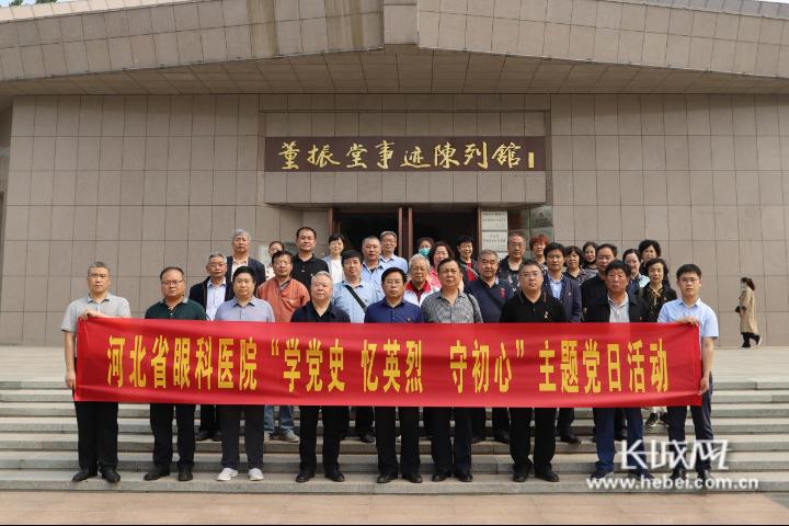 安信5注册登录河北省眼科医院开展党史学习教育主题党日活动