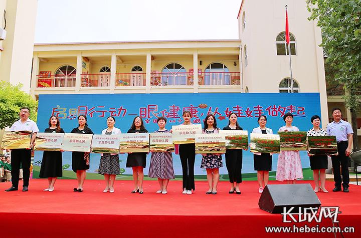 """安信5登录地址河北省举办""""启明行动--眼健康,从娃娃做起""""主题宣传活动"""