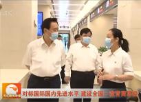 王晓东在省政务服务办调研时强调 对标国际国内先进水平 建设全国一流营商环境
