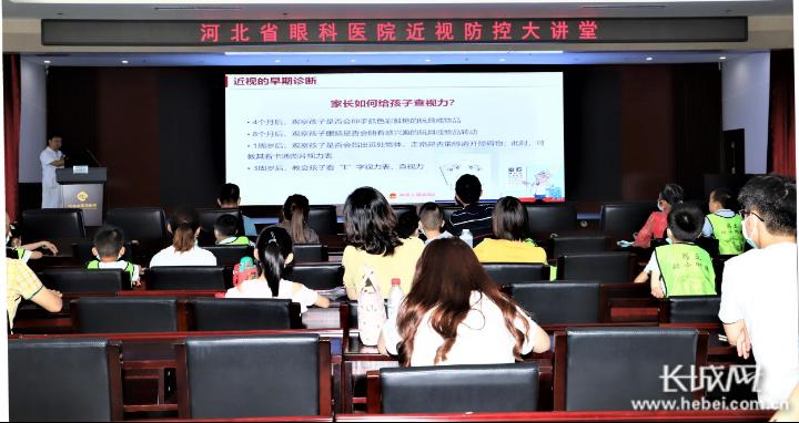 安信5注册登录河北省眼科医院举办儿童青少年近视防控大讲堂
