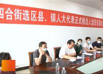 全省县乡两级人大代表将于6月选举产生