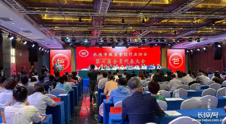 申博sunbet官网:饭店餐饮行业协会第七届会员代表大会召开