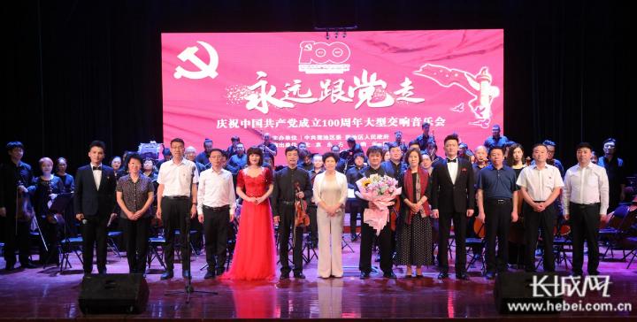 保定莲池区举办庆祝建党百年交响音乐会