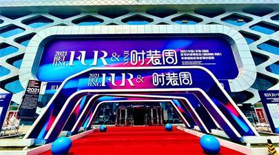 2021中國(辛集)國際皮毛時裝博覽會