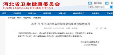 7月8日河北省新型冠狀病毒肺炎疫情情況