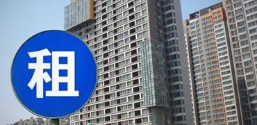發展保障性租賃住房 滿足新市民住有所居