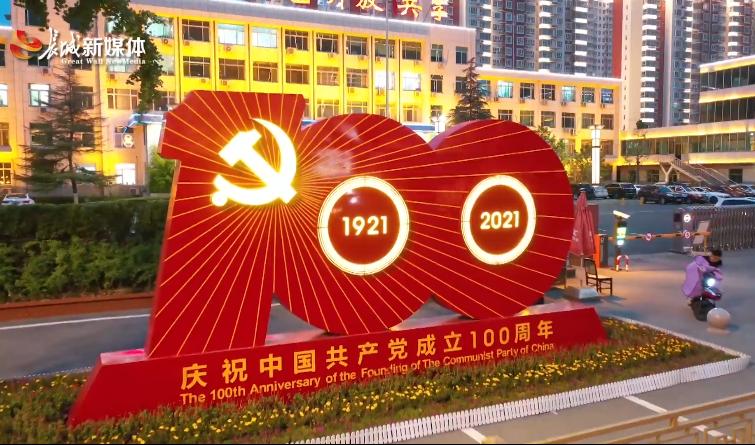 微視頻丨超燃!古城新貌,獻禮百年!