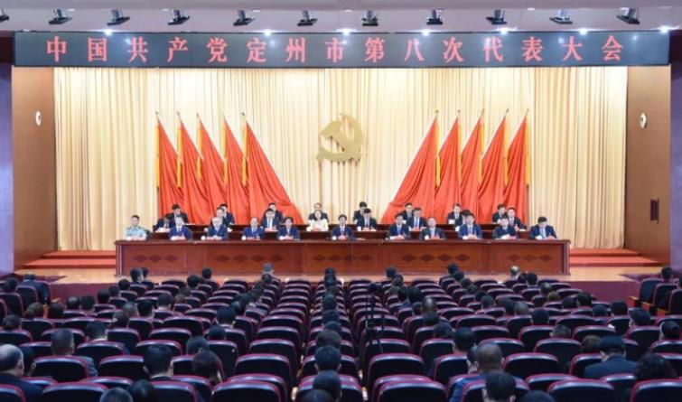 中國共產黨定州市第八次代表大會勝利閉幕