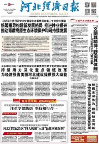 河北經濟日報20210710