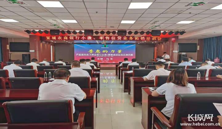 宽城农商银行组织开展小微、零售信贷业务拓销培训会