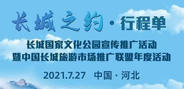 """""""长城之约""""长城国家文化公园宣传活动"""
