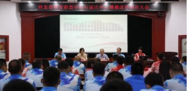 河北省体育彩票中心召开改革动员大会