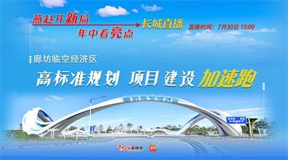 廊坊临空经济区:高标准规划 项目建设加速跑