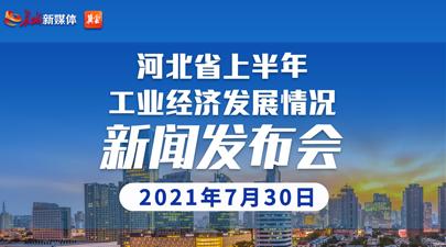 """""""河北省上半年工业经济发展情况""""新闻发布会"""