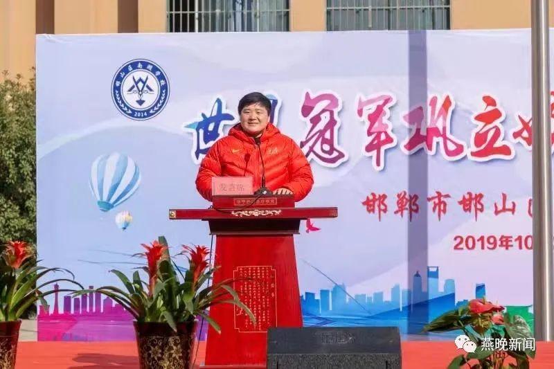 奥运冠军巩立姣是邯郸南湖学校名誉校长