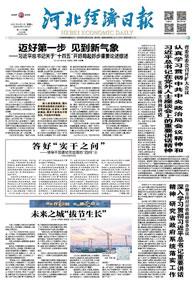 河北经济日报20210803
